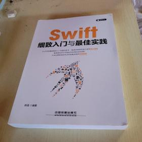 Swift细致入门与最佳实践