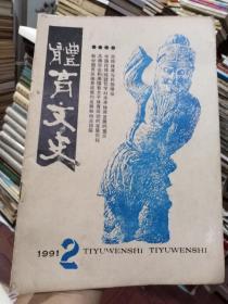体育文史1991年第2期