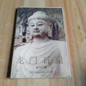 龙门石窟 竜门石窟 明信片(12张)
