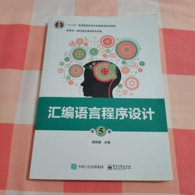汇编语言程序设计(第5版)【内页干净】