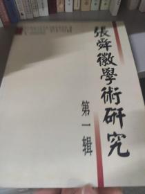 张舜徽学术研究  第一辑