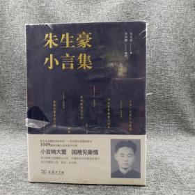 特惠| 朱生豪小言集(精装)