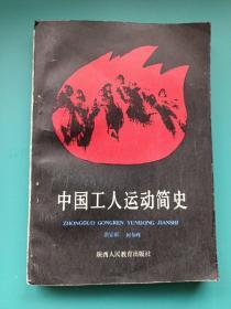 中国工人运动简史