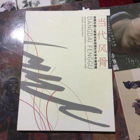 当代风骨:首届中国工笔画名家线描艺术学术邀请展