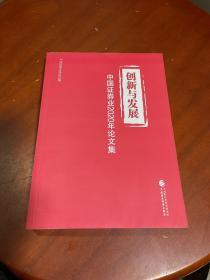 创新与发展:中国证券业2020年论文集