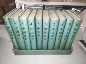 中国通史 全10册