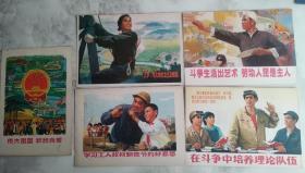 伟大祖国 欣欣向荣 宣传画片五张合售