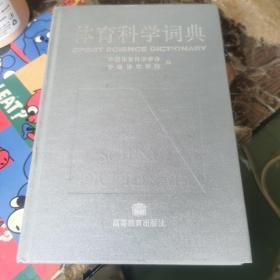 体育科学词典
