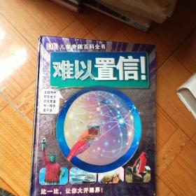 DK儿童奇趣百科全书难以置信!