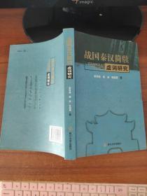 战国秦汉简牍虚词研究 张国艳  著 四川大学出版社