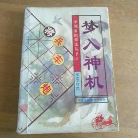 梦入神机 中国象棋技法丛书之二