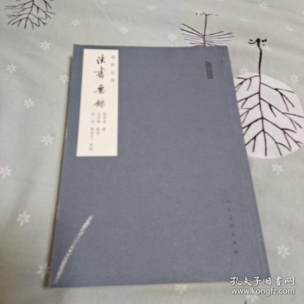 法书要录(标点注译)/人美文库
