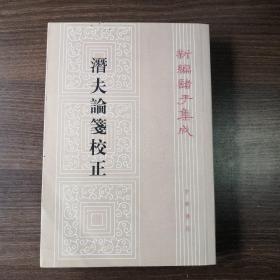 新编诸子集成:潜夫论笺校正