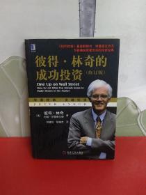 彼得·林奇的成功投资【修订版】