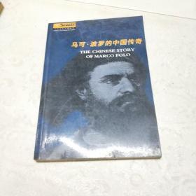 马可.波罗的中国传奇