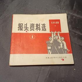 报头资料选(1) (浓厚的文革题材全套红印刷)