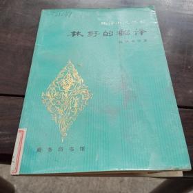 林纾的翻译