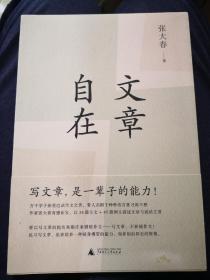 文章自在   张大春签名