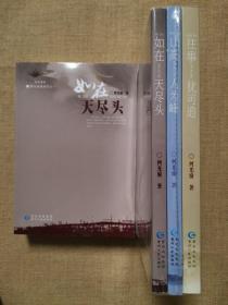 贵州表情系列之一二三:如在天尽头/山高人为峰/往事犹可追(三本合售)