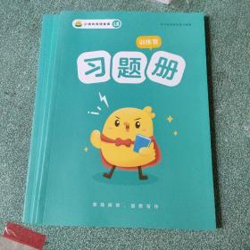 小鸡叫叫阅读课L5:训练营习题册【品如图】