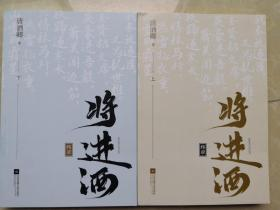 将进酒:终章(共2册)上下全两册。