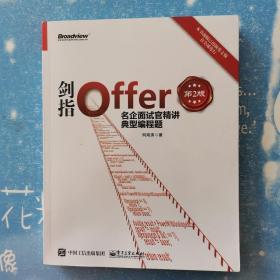 剑指Offer:名企面试官精讲典型编程题(第2版)【书内干净】