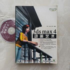 (含光盘)3ds max 4动画艺术(1CD)