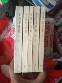 毛泽东选集5卷合售(品相极好)