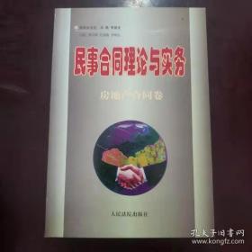 民事合同理论与实务 : 中介合同卷