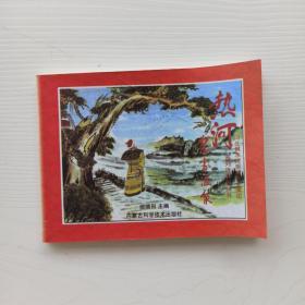 一版一印《热河皇家温泉》