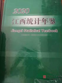 江西统计年鉴2020附光盘