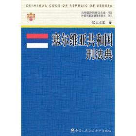 塞尔维亚共和国刑法典❤ 王立志 译 中国人民公安大学出版社9787565304958✔正版全新图书籍Book❤
