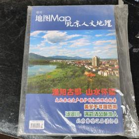 地图Map增刊北京人文地理