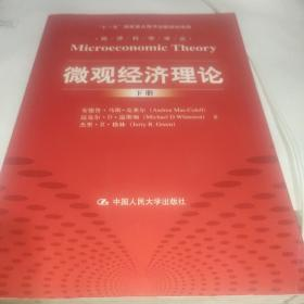 微观经济理论: 下册