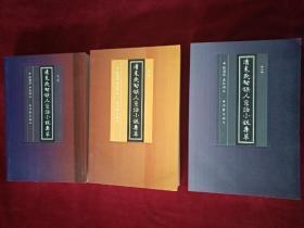 (0603   44 )清末民初旗人京话小说集萃       全三册    书品如图
