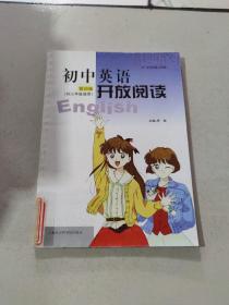 初中英语开放阅读 第四辑初三年级使用