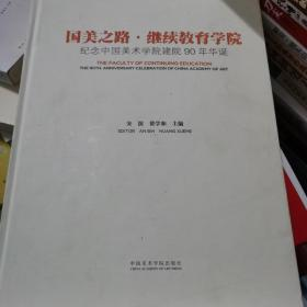 国美之路·继续教育学院纪念中国美术学院建院90年华诞