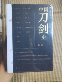 中国刀剑史(平装·全2册)