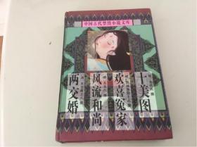 中国古代禁毁言情小说· 欢喜冤家 清风闸