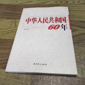 中华人民共和国60年
