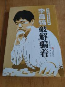 李昌镐21世纪围棋专题讲座:破解骗着