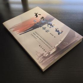 大道荣光:军民融合论