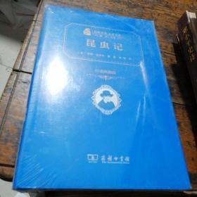 经典名著 大家名译:昆虫记(全译本 商务精装版)