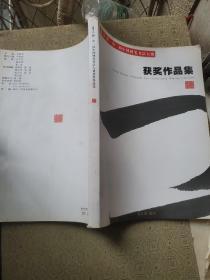 书法报第二届中国硬笔书法大赛获奖作品集