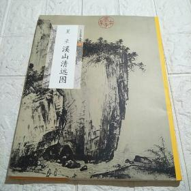 中国绘画名品:夏圭溪山清远图