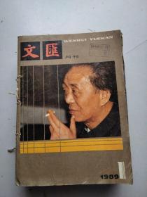 文汇1989年1一12(缺7)