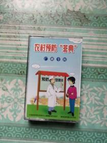 """磁带:农村预防""""非典""""广播专辑"""