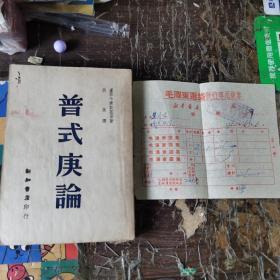 普式庚论 民国三十五年初版 内有一张毛泽东选集发行专用发票