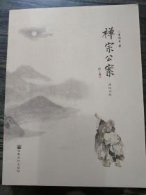 正版 禅宗公案 简体字版 横排 李润生著 宗教文化出版社