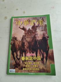 中华遗产 2011.3 总第65期